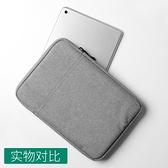 akr適用iPad蘋果平板電腦2018保護套pro9.7寸air3收納2內膽包10.5布藝 璐璐