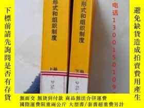 二手書博民逛書店罕見政黨的組織形式和組織制度(上下冊)Y16472 萬福義 編,