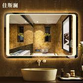 led浴室鏡壁掛防霧衛浴鏡帶燈衛生間廁所智能鏡子洗手間燈鏡