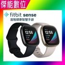 Fitbit Sense 進階健康智慧手錶 運動手錶 智慧手錶 智能手錶 內建GPS 心率 睡眠血氧偵測