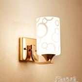 壁燈臥室客廳LED走廊過道牆壁燈個性樓梯間燈簡約現代創意床頭燈YYJ 奇思妙想屋