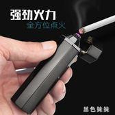 充電雙弧打火機男士個性雪茄送男友防風雙電弧激光脈沖USB點煙器 qf5116【黑色妹妹】