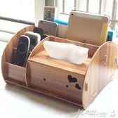 收納 桌面紙巾盒抽紙盒家用客廳簡約可愛茶幾遙控器收納盒創意餐巾紙盒 小宅女