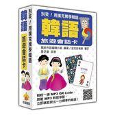 別笑!用撲克牌學韓語:韓語旅遊會話卡(隨盒附贈韓籍專業錄音員親錄標準韓語朗讀MP