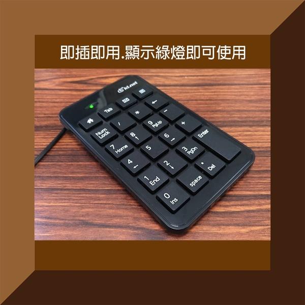 USB迷你巧克力數字多媒體鍵盤