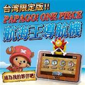 【綠蔭-免運】PAPAGO! ONE PIECE 航海王五吋導航機