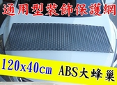 120x40cm 大蜂巢 大尺寸 ABS 蜂巢式 塑膠網 水箱罩網 裝飾網3D立體 霸氣網 進氣口網 車頭網 鋁網