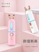 全館83折 馨霖納米噴霧補水儀卡通便攜式充電加濕器臉部冷噴可愛少女蒸臉器