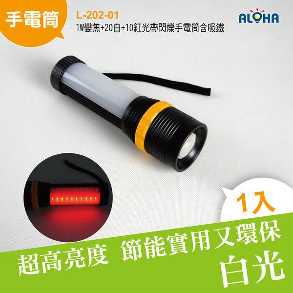LED多功能手電筒 1W變焦+20白+10紅光帶閃爍手電筒含吸鐵 (L-202-01)