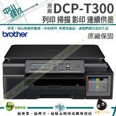 brother DCP-T300 原廠連續供墨複合機【一年保固+送黑墨+300禮券+彩噴一包】