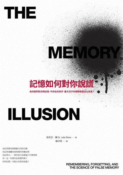 記憶如何對你說謊:為何我們對兒時記憶、不存在的兇手、重大日子的細節總是信以為..