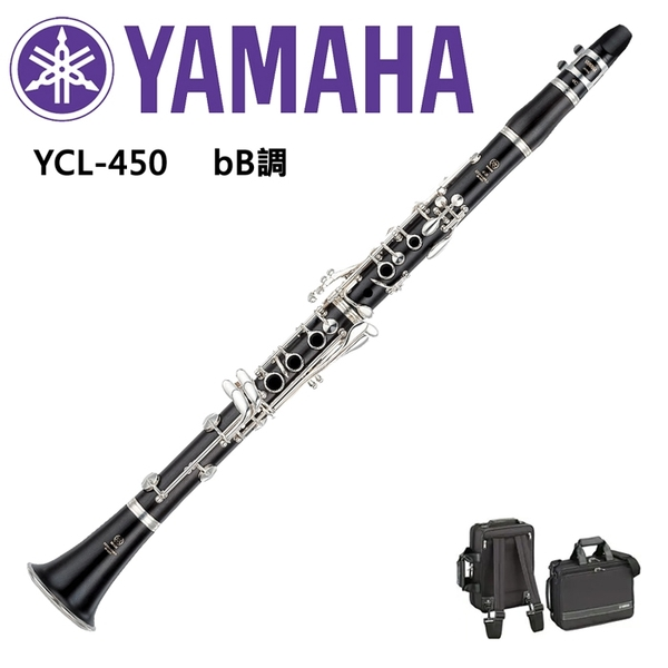 YAMAHA YCL-450 Bb調單簧管~附贈攜帶包/原廠公司貨