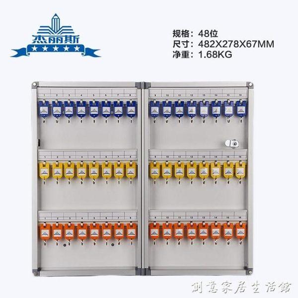 杰麗斯1048鑰匙箱48位掛壁式可拆卸中介公司汽車鑰匙收納盒管理箱WD 創意家居生活館