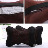 汽車頭枕靠枕頸枕一對裝四季通用舒適車載內飾用品頸椎枕頭護頸枕『潮流世家』