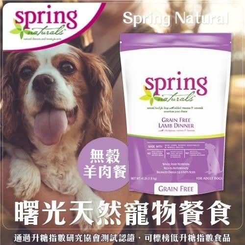 【活動85折】*KING*曙光spring《無榖羊肉餐》天然餐食犬用飼料-4磅