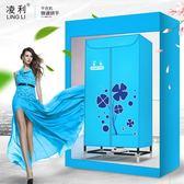 家用烘乾機超靜音速乾衣除蟎殺菌器大功率哄小型烘衣櫃 歐亞時尚
