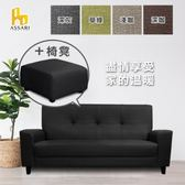 ASSARI-(草綠)朝倉三人座貓抓皮獨立筒沙發(含椅凳)