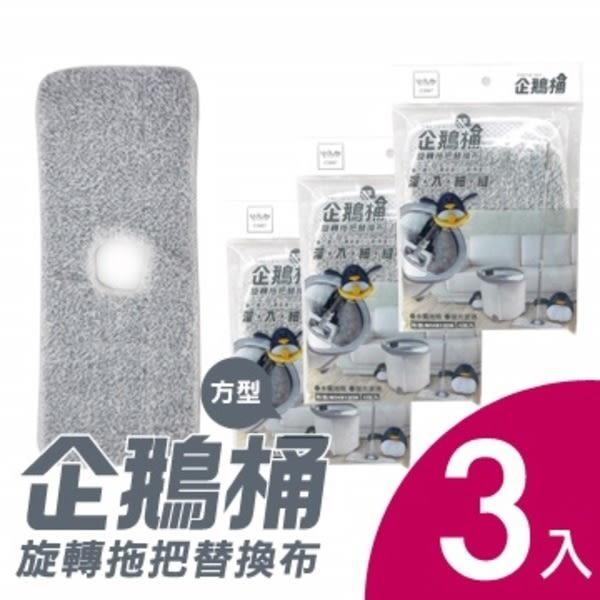 【UdiLife】企鵝桶 旋轉拖把替換布/方(3入)