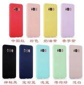 【SZ24】三星S8plus手機殼 簡約純色馬卡龍 全包軟膠磨砂保護套 三星S8手機殼