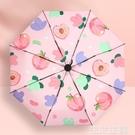 雨傘 粉嫩少女心遮陽全自動防曬防紫外線小巧便攜折疊晴雨兩用傘甩賣 生活主義