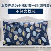 枕頭套一對裝紅瑞純棉枕套枕頭套女一對100%全棉大號成人單人枕用  嬌糖小屋