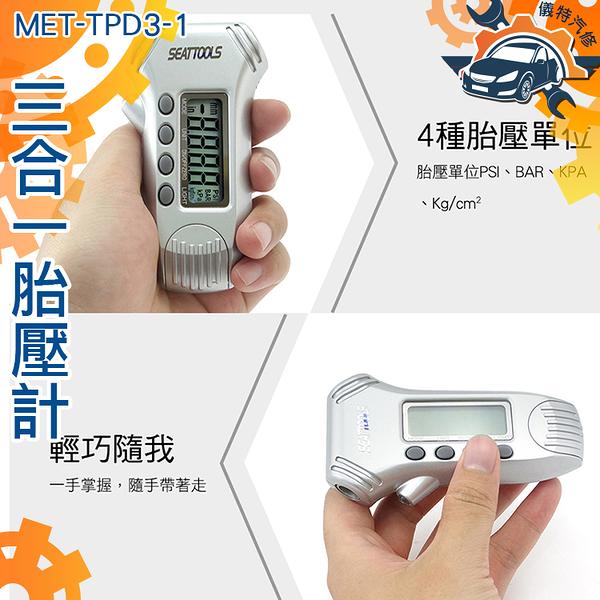 《儀特汽修》MET-TPD3-1手持胎壓偵測器 胎紋偵測 汽機車專用 車廠 維修 輪胎