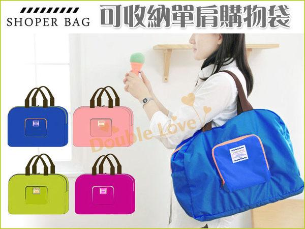 DL【LC0003】法蒂希單肩購物袋/旅型收納包/行李整理袋/旅行袋/玩具收納袋/寶寶尿布袋/濕物袋