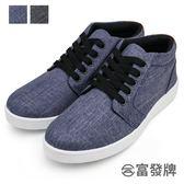【富發牌】都會舒適休閒鞋-黑/藍  2CV05