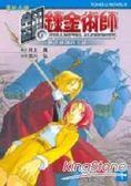 電玩小說 鋼之鍊金術師1