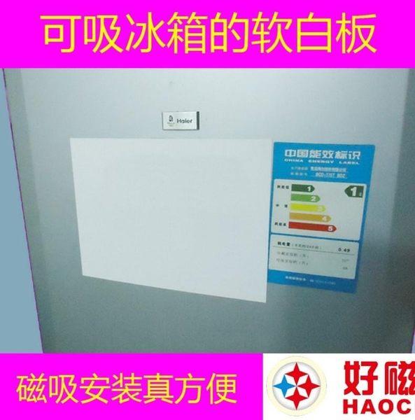 【SG301】冰箱貼 小白板磁性 學生家用磁力白板貼 看板軟白板 A4 磁性軟白板白板貼防水