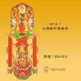 【慶典祭祀/敬神祝壽】大電動布龍壽塔(4尺3)