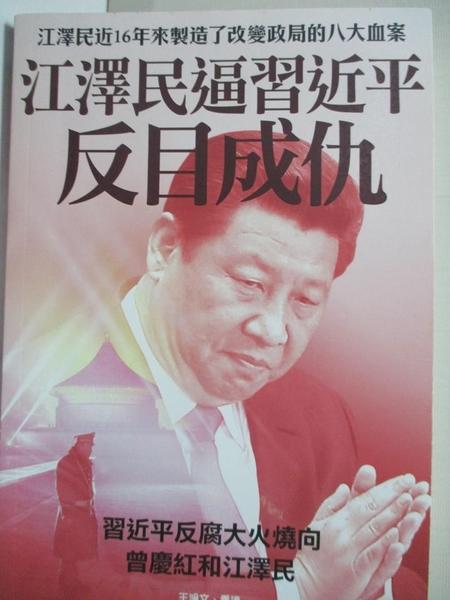 【書寶二手書T8/政治_HJG】江澤民逼習近平反目成仇_王淨文、季達