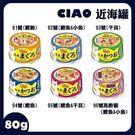 *WANG*【單罐】日本CIAO 》IN...