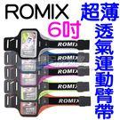 【超薄款】ROMIX 6吋 超透氣運動臂帶/自帶耳機固定/跑步/單車/健走 專業運動腕帶/iphone/HTC/抓寶