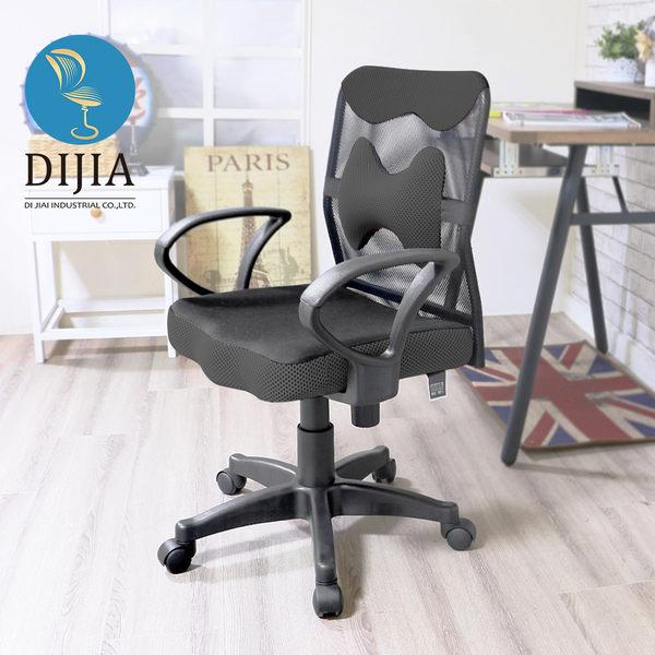 【DIJIA】貝拉骨腰電腦椅/辦公椅(三色任選)黑