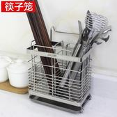 不銹鋼筷子筒廚房家用瀝水筷子籠筷子勺盒壁掛收納吸盤置物架 st1477『伊人雅舍』