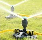 漢軒 自動旋轉灌溉噴淋噴頭園藝360度屋頂噴水草坪園林澆水灑水器 3C優購