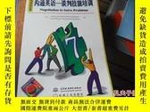 二手書博民逛書店罕見溝通英語--同事溝通技能培訓Y25254 機械工業出版社 機