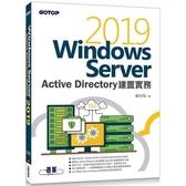 Windows Server 2019 Active Directory建置實務