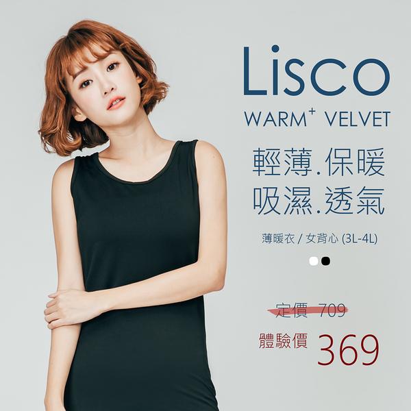 女內搭 韓版背心 Lisco薄暖衣 3L4L大尺碼 保暖背心 內刷毛抗寒 衛生衣 發熱衣【FuLee Shop服利社】