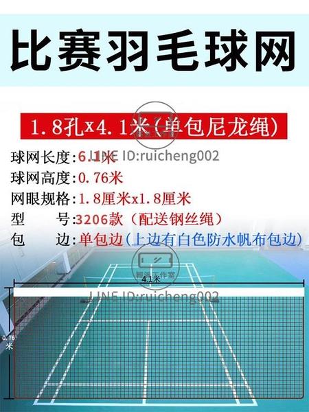 羽毛球網標準網家用家庭室內室外戶外便攜式折疊便攜球網【輕派工作室】