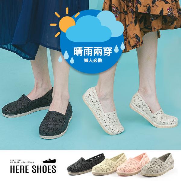 [Here Shoes]懶人鞋-夏日晴雨兩穿懶人出國旅行必備仿蕾絲簍空防水PVC沙灘鞋洞洞鞋雨鞋─ANS1925