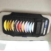 車之嚴選 cars_go 汽車用品【Fizz-785】日本 NAPOLEX CD/DVD 遮陽板置物袋收納套夾
