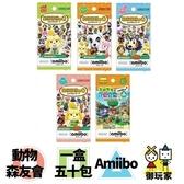 現貨 任天堂 動物森友會 amiibo 卡片(一盒50包) 請依規格下標