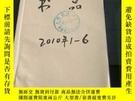 二手書博民逛書店罕見書品(2010年1至6全)Y22053