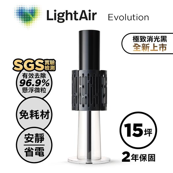 瑞典 LightAir IonFlow Evolution PM2.5 精品空氣清淨機(極致消光黑)