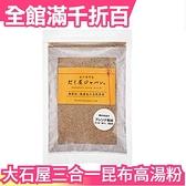 【黃金比例】日本製 大石屋 昆布高湯粉 200g 魚干 柴魚 昆布 可直接飲用【小福部屋】