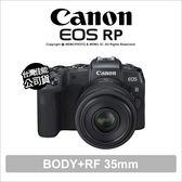 Canon EOS RP+RF 35mm 無反 全片幅 微單 WiFi 公司貨【回函贈好禮~5/31】★可刷卡★薪創數位