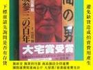二手書博民逛書店日文書罕見闇 男 精裝Y15969