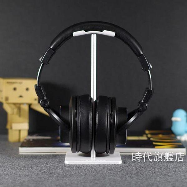 耳機支架簡約款電腦頭戴式耳機架子支架 創意金屬(一件免運)